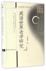 英语世界老学研究/道家道教文化研究书系·华大博雅学术文库