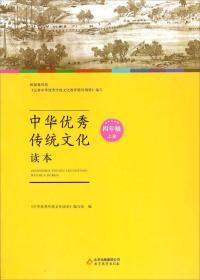 正版】中华优秀传统文化读本--{四年级上册}