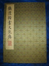 钱沣楷书文苑传(旧拓新装一册,十八面)