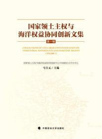 国家领土主权与海洋权益协同创新文集(第一辑)(精装本)