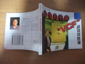"""连珠五子棋""""VCF""""战役致胜谱"""