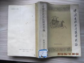 中国古代兵法精粹类编(88版91印)