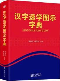 汉字速学图示字典