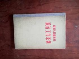 【中国人民解放军政治工作条例  布脊精装