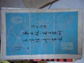 中国传统语言文化普及丛书-弟子规