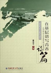 在基层谱写青春诗篇:北京林业大学基层就业案例集