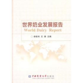 世界奶业发展报告