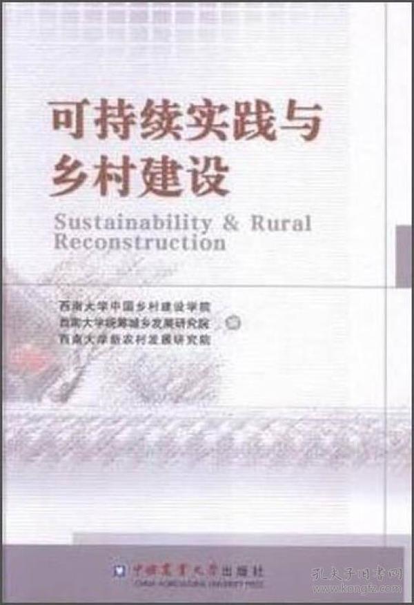 可持续实践与乡村建设