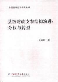 县级财政支农结构演进:分权与转型