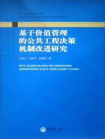 国家社科基金西部项目·重庆大学中央高校基本科研业务费资助项目:基于价值管理的公共工程决策机制改进研究