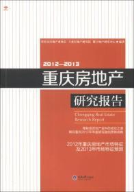 重庆房地产研究报告(2012-2013)