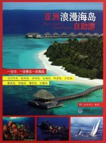 亚洲浪漫海岛自助游