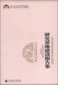 2013北京市哲学社会科学研究基地建设报告集