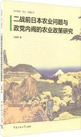 日本语言·文化·传播丛书:二战前日本农业问题与政党内阁的农业政策研究