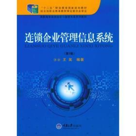 连锁企业管理信息系统(第2版)