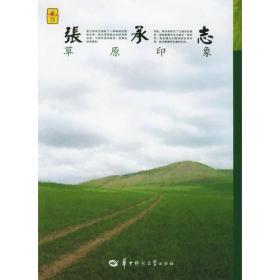 张承志:草原印象