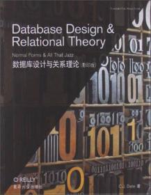 送书签lt-9787564138905-数据库设计与关系理论