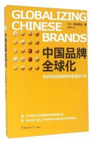 中国品牌全球化 全球顶级品牌营销专家首部力作