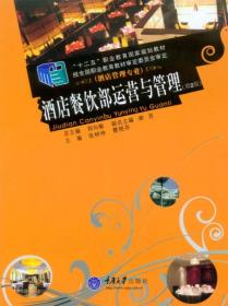 """酒店餐饮部运营与管理(第2版)/""""十二五""""职业教育国家规划教材"""