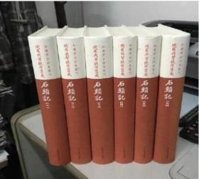 红楼梦古抄本丛刊 俄罗斯圣彼得堡藏石头记(全六册精装)原装塑封