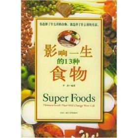 影响一生的13种食物 李晶 北京工业大学出版社 9787563914463