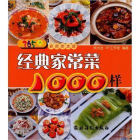 经典家常菜1000样(365天彩色完全版)