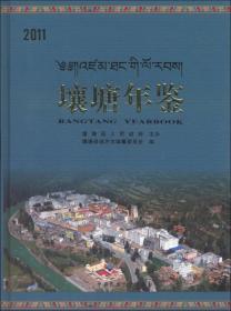 2011-壤塘年鉴