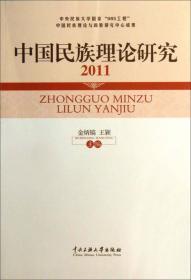 中国民族理论研究(2011)