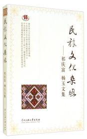 民族文化杂俎祁庆富 杨玉文集