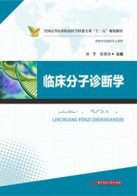 临床分子诊断学