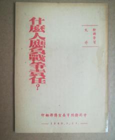 什么人应负战争责任?(干部学习文件)1949.9.24