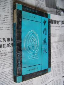 中华本土文化丛书:中国风水