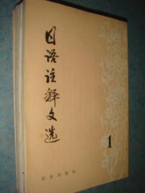 《日语注释文选》第一辑—第八辑 八册合售 32开 私藏 品佳 书品如图.