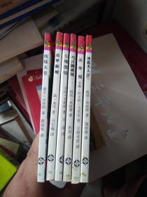 (乔林小说 一世情缘系列) 法外情 等9本合售