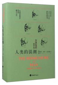 人类的误测智商歧视的科学史 斯蒂芬杰伊古尔德 重庆大学出版社 9787562495079