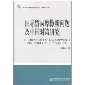 WTO贸易摩擦前沿研究丛书:国际贸易摩擦新问题及中国对策研究