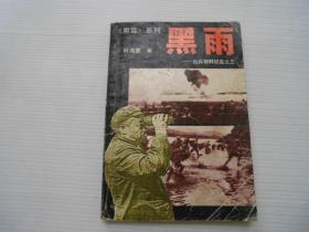 旧书 黑雪系列 《黑雨-出兵朝鲜纪实之三》叶雨蒙著1991年印 A5-12