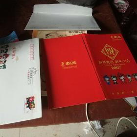 中国邮政贺年有奖信封五福贺岁
