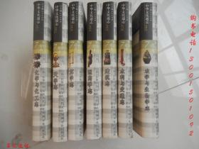 中华文化通志:第7典·科学技术--水利与交通志