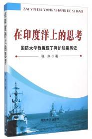 在印度洋上的思考:国防大学教授亚丁湾护航亲历记