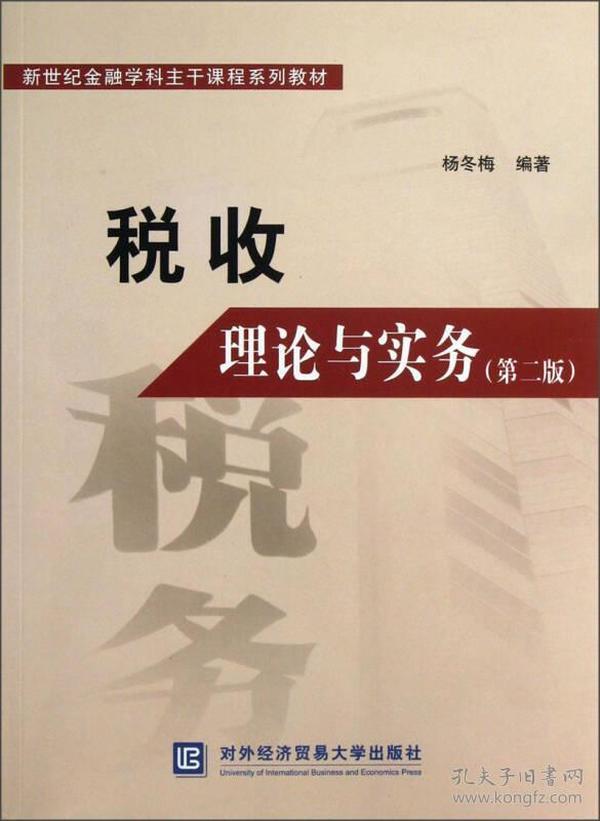 新世纪金融学科主干课程系列教材:税收理论与实务(第2版)