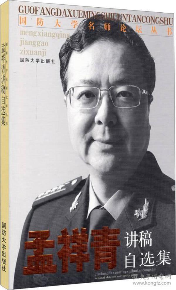国防大学名师论坛丛书:孟祥青讲稿自选集