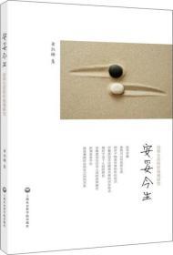 安妥今生:信仰生活的价值观研究