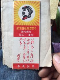 战无不胜的毛泽东思想万岁图片展览1967重庆(有林彪题词)