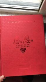 512汶川大地震灾后恢复重建纪念邮册
