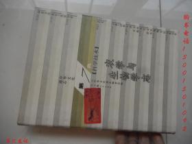 中华文化通志:第7典·科学技术--农学与生物学志