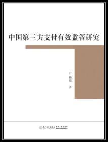 中国第三方支付有效监管研究