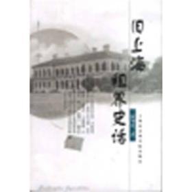 旧上海租界史话