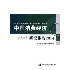 中国消费经济研究报告2014