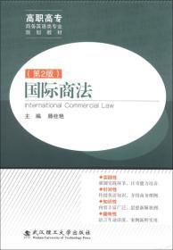 高职高专商务英语类专业规划教材:国际商法(第2版)